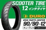 【ダンロップOEM】DUROタイヤ 90/90−12  T/L 1本 Honda・Yamaha・Suzuki純正指定タイヤサイズ □フロント(前) リード110・ベンリィ50/110(AA03・JA09)・ギア(GEAR)・アドレス110□ スクーター