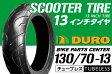 【ダンロップOEM】DUROタイヤ 130/70−13  T/L 1本 【MAXAM】□マグザム・マジェスティ155S・スカイウェイブ□ビッグスクーターリアタイヤ スクーター