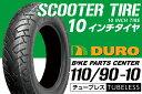 【ダンロップOEM】DUROタイヤ 110/90−10  T/L 1本 □GEAR(ギア)リアタイヤ(後ろ)□ スクーター