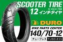 【ダンロップOEM】DUROタイヤ140/70-12  T/L 1本 □ヤマハ マジェスティ250(SG20J・4D9)・キムコ グランディンク□ビッグスクーターリアタイヤ スクーター