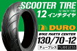 ビッグスクーターにマッチ DURO130/70−12  T/L 1本 □Hondaフォルツァ・Yamahaマジェスティ□ スクーター