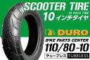 【ダンロップOEM】DUROタイヤ 110/80-10 T/L HONDA純正指定サイズ □ベンリィ50/110(AA03・JA09)□ スクーター