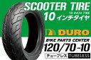 DURO 120/70-10 T/L□Vespa リアタイヤ□ スクーター