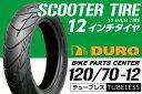 Yamaha・Suzuki純正指定サイズ DURO 120 / 70-12 51...