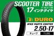 DURO タイヤ 2.50-17 4PR HF303 チューブタイヤ 新品