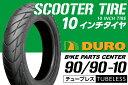 【ダンロップOEM】【純正指定サイズ】 DUROタイヤ 90 / 90-10 5...
