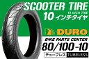 【ダンロップOEM】 DUROタイヤ 80/100-10 46J  T/L ★Hondaトゥデイ純正採用タイヤサイズ★ スクーター