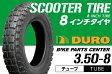 【ダンロップOEM】 DUROタイヤ 3.50-8   T/T 1本HONDA純正指定サイズ□モンキー ゴリラ□ スクーター