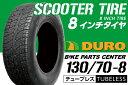 【ダンロップOEM】 DUROタイヤ 130/70-8 42L T/L 1本 HONDA ジャイロキャノピー(4スト)リアタイヤ スクーター