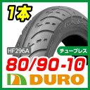 【DURO】80/90-10【HF296A】【バイク】【オー...