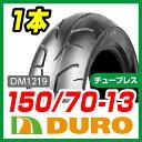 【DURO】150/70-13【DM1219】【バイク】【オートバイ】【タイヤ】【高品質】【ダンロップ】【OEM】【デューロ】 バイクタイヤセンター