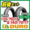 【DURO】110/70&140/70 17インチ 【前後セ...
