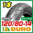 【DURO】120/80-14【DM1092】【バイク】【オ...