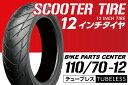 Yamaha純正指定サイズ 110/70-12  T/L 1本 □シグナス125X(SE44J)・グランドアクシス100□ スクーター