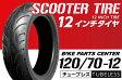 Yamaha純正指定サイズ 120/70-12  T/L 1本 □シグナス125X(SE44J)・グランドアクシス100・マジェスティ125(コマジェ)□ スクーター