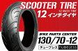 Honda・Yamaha・Suzuki純正指定サイズ 『バイク タイヤ』130/70−12 T/L 1本 □マジェスティ250C・マジェスティ125(コマジェ)・フォルツァZ・PS250□ スクーター