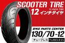 Honda・Yamaha・Suzuki純正指定サイズ 『バイク タイヤ』130/70-12 T/L 1本 □マジェスティ250C・マジェスティ125(コマジェ)・フォルツァZ・PS250□ スクーター