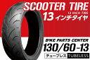 『高品質《台湾製》』PGO純正指定サイズ 130/60-13 T/L 1本 □アッローロ125 G-MAX125/150□ スクーター