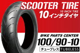 Honda・Suzuki純正指定サイズ 100/90−10  T/L 1本 □リード100/110・スペイシー100 アドレスV125/G/S/SS□ スクーター