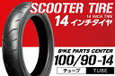 『高品質《台湾製》』Honda純正指定サイズタイヤ 100/90-14  T/L 1本□PCX125/150 リアタイヤ□ スクーター