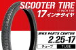 【バイク用タイヤ】 2.25-17 リア(後ろ)□スーパーカブ50 【C50 AA01】 スーパーカブ70 【C70】 スーパーカブ100 【HA05】□ スクーター