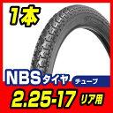 【NBS】2.25-17【リア】【バイク】【オートバイ】【タ...