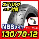 【NBS】130/70-12 4PR T/L【バイク】【オー...