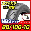 【NBS】80/100-10 4PR T/L【バイク】【オー...