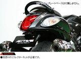 ACTIVE #1155037 フェンダーレスキット【カラー:ブラック】【LEDナンバー灯付属】【SUZUKI GSX1300R ('08-'14)※輸入仕様】【SUZUKI GSX1300R(ABS)('13-'14)※輸入仕様】【SUZUKI GSX1300R(ABS)'14年式※国内仕様】