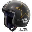 Arai CLASSIC-MOD ヘルメット STARS 【つや消しカラー】【アライ バイク用 クラシック・モッド】【smtb-k】