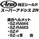 Arai スーパーアドシスZRシールド【アライ純正シールド】【アライ SZ-RAM4 SZ-RAM3 SZ-F SZ-α3 エスゼット-ラム4 SAZRシールド】