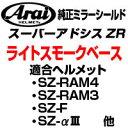 Arai スーパーアドシスZR 純正ミラーシールド【ライトスモークベース】【アライ純正シールド】【アライ SZ-RAM4 SZ-RAM3 SZ-F SZ-α3 エスゼット-ラム4 SAZRミラーシールド】