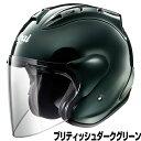 Arai SZ-RAM4 ヘルメット【ブリティッシュダーク・グリーン】【アライ バイク用 ジェットヘルメット SZラム4】【smtb-k】