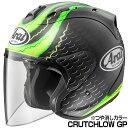Arai SZ-RAM4 ヘルメット CRUTCHLOW GP【アライ バイク用 ジェットヘルメット SZラム4 クラッチローGP】【smtb-k】