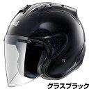 Arai SZ-RAM4 ヘルメット【グラスブラック】【アライ バイク用 ジェットヘルメット SZラム4】
