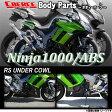 COERCE #0-42-CUCC4119 カーボンアンダーカウル RSタイプ Ninja1000/ABS【コワース】【smtb-k】