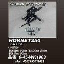 WR's #0-45-WK1903 バトルステップ【ブラックVer.】 HORNET250【ダブルアールズ バックステップ】【ホーネット】【smtb-k】