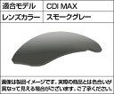 ESS #740-0415 CDI MAX用交換レンズ【スモークグレー】【CDI MAX専用オプション】