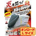 【日本製】 究極のバイクカバー ロードL【車体カバー オートバイカバー オートバイ用カバー】