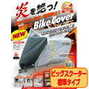 【日本製】 究極のバイクカバー ビッグスクーター標準【車体カバー オートバイカバー オートバイ用カバー】【smtb-k】