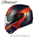 OGKカブト KAZAMI ヘルメット 【フラットブラック/オレンジ】【オージーケーカブト バイク用 システムヘルメット カザミ】【smtb-k】