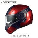 OGKカブト KAZAMI ヘルメット 【シャイニーレッド/ブラック】【オージーケーカブト バイク用 システムヘルメット カザミ】【smtb-k】