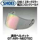 SHOEI CNS-1 純正ピンロックミラーシールド【スモークベース】【ショウエイ CNS1 ショーエイ GT-Air NEOTEC】