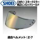 SHOEI CWR-1 純正ピンロックミラーシールド【スモークベース】【ショウエイ CWR1 ショー