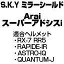 【在庫限り 即日発送OK】SKY ミラーシールド 【TITAN UV SHELTER】Arai スーパーアドシスi【社外品】