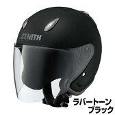 YAMAHA YJ-5III ヘルメット【ラバートーンブラック(つや消しカラー)】【ワイズギア ヤマハ ジェットヘルメット ゼニス】【smtb-k】