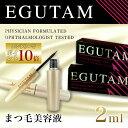 【送料無料】アルマダ まつ毛美容液 まつげ EGUTAM エグータム 2ml