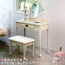 【送料無料】ドレッサーセット RL-M6271 姫系 アンテ...