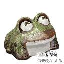 信楽焼きの陶器製カエルの置物「わらい蛙(豆)」 伝統工芸品 ...