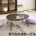 可愛い形の折りたためるテーブルです。